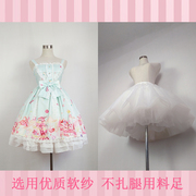 Lolita - no bone Lolita soft gauze skirt support daily soft sister Cosplay soft violence Carmen brace