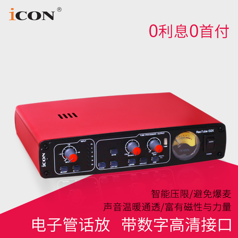 ICON G2X Aiken Professional Recording Capacitor Microphone Tube Microphone Amplifier with Digital Interface