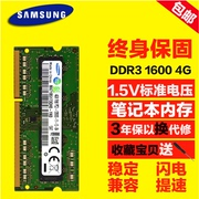 Samsung DDR3 1600 4G notebook memory 4GB PC3-12800 memory standard for the three generation of 1.5V