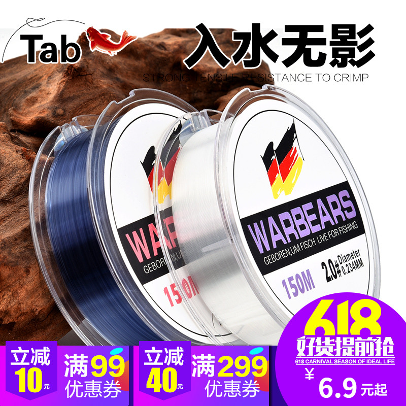 Tab150 meters fishing line main line sub-line imported raw silk strong rally fishing line fishing gear supplies nylon fishing line