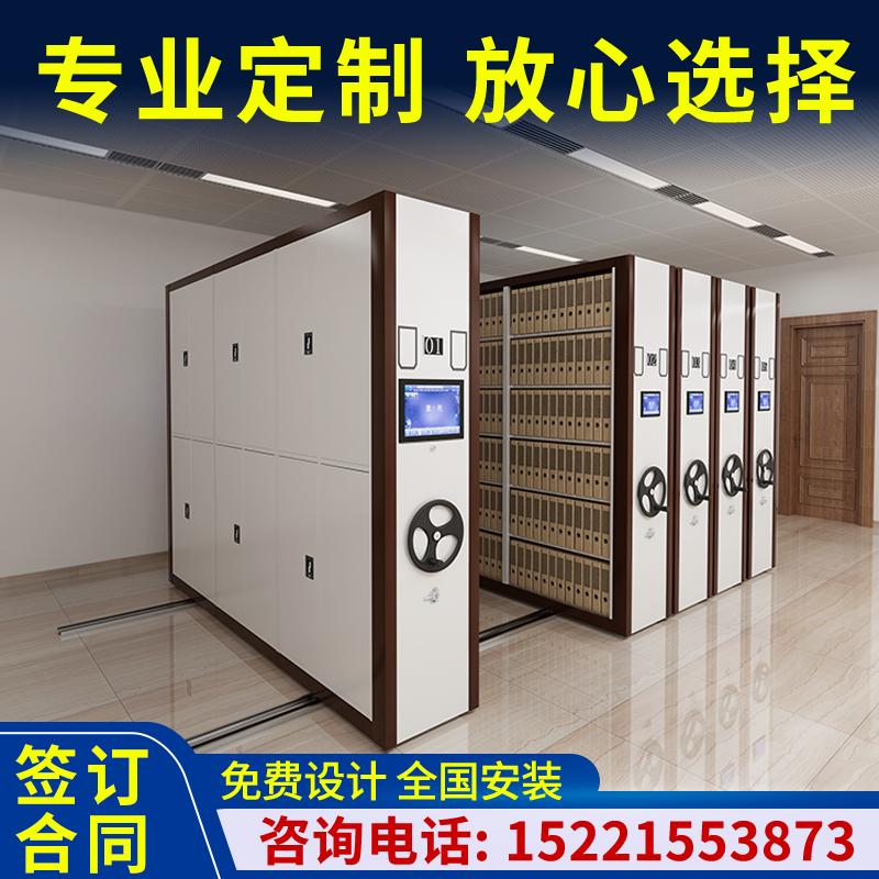 Archives hand-shake manual filing cabinet electric smart hand-shake moving track file dense rack dense cabinet