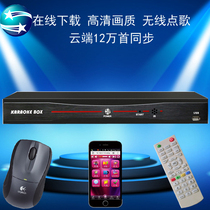 KTV singing machine karaoke singing machine home star sea singing machine mobile phone on-line update send remote control