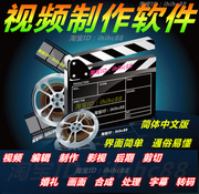 Professional video editing software studio music video effects editing subtitles synthesis processing Chinese Edition