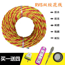 Baoyou RVS Cable Car Charging Wire Head Flexible Twisted Wire Copper-clad Aluminum 2 Core Household Outdoor Wire