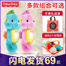 Fisher sound and light appease small hippocampus prenatal toys newborn baby toys music sleep baby toys 0-1 years old