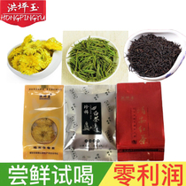 Hongpingyu 2019 Jing'an White Tea Black Tea Chrysanthemum Rare Jiangxi Specialty Benefit 3 Small Packs Can be Freely Matched