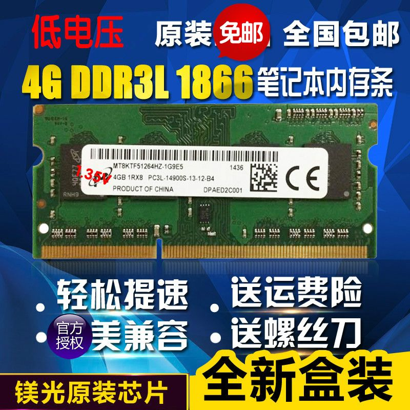 Kingred Microlight Micron 4G DDR3L 1866 1867 4G Notebook RAM