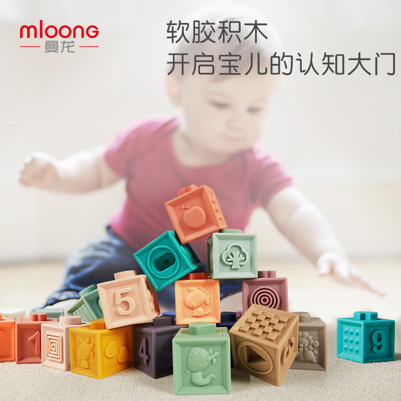 Baby Digital Soft Rubber Building Block Can Bite 6-12 Months Babies 0-1 Years Old Children's Educational Silica Gel Toys