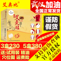 Genuine Hong Kong lp aobby moxibustion moxibustion paste fever warm moxibustion paste shoulder cervical foot patch Patch patch warm Palace patch
