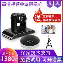Pusenter Pussent Remote Film Conference Camera 1080P HD Camera USB Drive-Free Wide Angle Lens Multi-Zoom Wireless 10-Way Microphone Picker Conference System Package