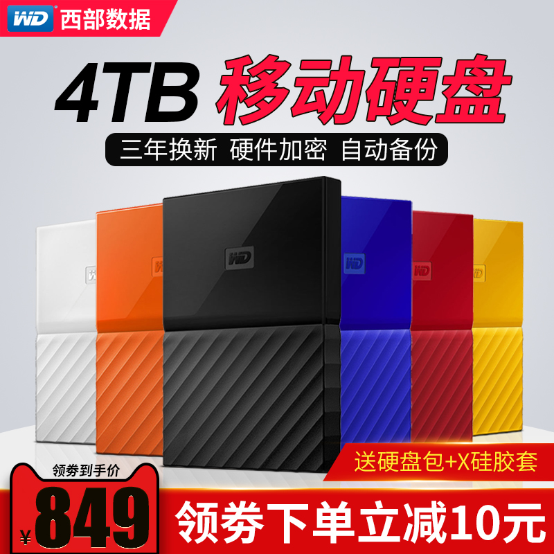WD Western Digital My Passport mobile hard disk USB3.0 can encrypt high-speed 4TB hard disk automatic backup
