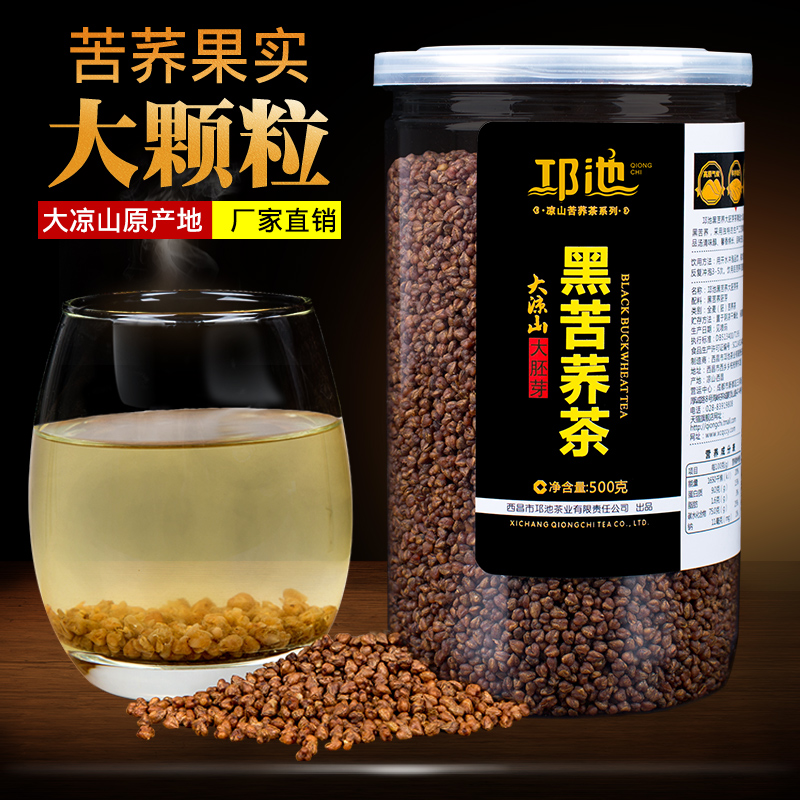 邛池 苦荞茶 Authentic Black Buckwheat Tea 原粒大芽芽500g buckwheat tea 大凉山花草茶