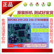 The Canon CANON MP288 motherboard interface board MP288 inkjet printer Canon MP288 motherboard motherboard