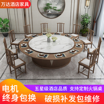 New Chinese hotel electric dining table Solid wood hot pot big round table Club hotel box automatic turntable 16 20 people