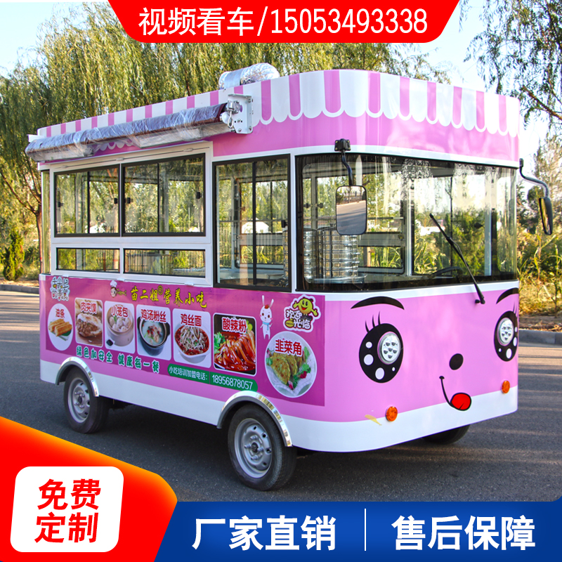 Snack car multi-purpose dining car fried string car stall trolley early fast food motorhome electric four-wheeler commercial dining room move