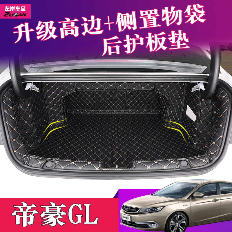 Emgrand gl trunk mat Geely emgrand gl trunk mat dedicated 2018 emgrand GL all surrounded tail box mat