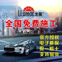 Dragon film car official whole car film set glass film Chang Yue 80 front heat insulation window privacy solar film