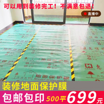 Renovation with ground protection film home furnishings disposable tile wood floor mat wear-resistant waterproof wear company customized