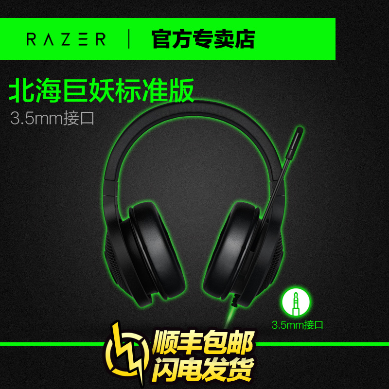 [The goods stop production and no stock]Razer / Razer North Sea Big Monster Standard Edition Headset Professional FPS Computer Music Game Headset Headphones