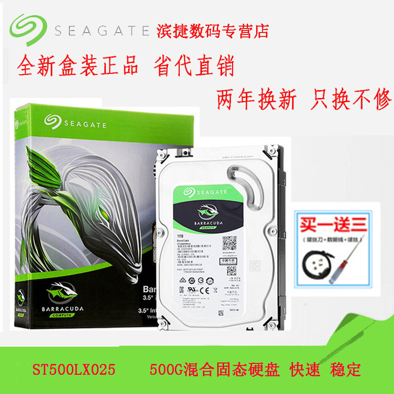 Seagate/Seagate ST500LX025 500G Laptop Hybrid Solid State Hard Disk Machinery PS4 Upgrade