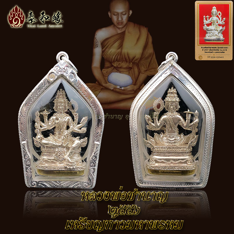 Thai Buddha Brand Longpo Channan/Azandao and other 2557 Dharma Clubs, all things are going well with the four-sided gods and four-sided Buddha