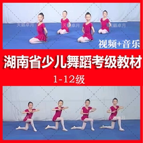 Hunan Province children dance grading materials 1-12 HD full version of the dance video to send independent music