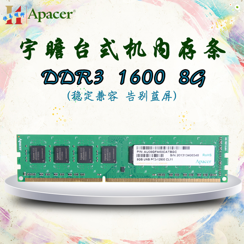 [The goods stop production and no stock]Apacer ddr3 1600 8g memory computer desktop single memory compatible ddr3 1333 4g