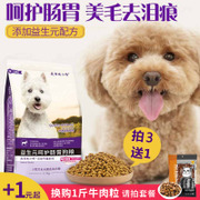 Crazy puppy dog food Teddy Bichon Pomeranian adult dogs puppy small Schnauzer VIP universal 3 pounds