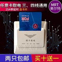 Meier Te card to take electric switch hotel to take electrical appliances with delay three-wire four-wire to take electric box type 86 30A