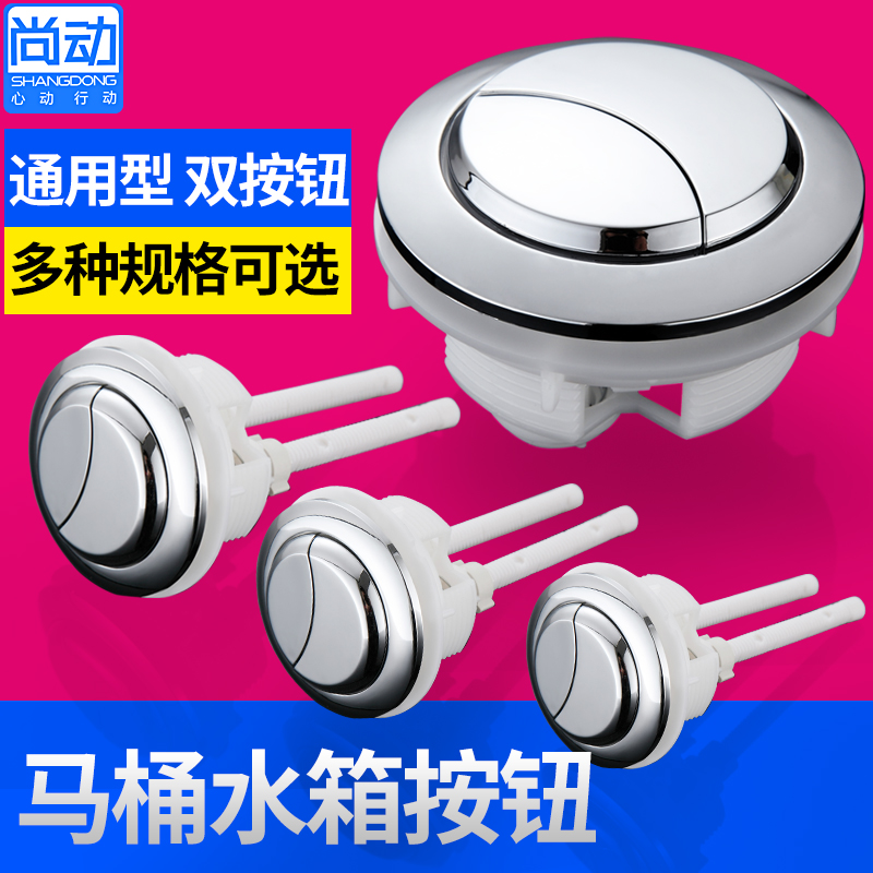 General toilet cover fittings Water tank cover Key Pumping toilet intake valve Round button Double key toilet flushing