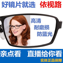 Eyeglass lens 1.67 anti blue light with myopia 1.74 aspheric drill crystal A4 discolouration A3 Shanghai store