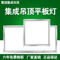 Integrated ceiling LED light 300x300 square light powder room aluminum buckle board kitchen lamp 30x60 flat lamp 600x600