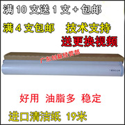 High quality Ricoh 7500800080011075 106020756500 photocopiers clean paper / cloth MP