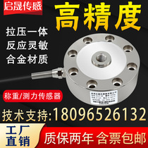 High precision spoke load cell Weight Gravity force Pull pressure press electric cylinder Hopper scale silo