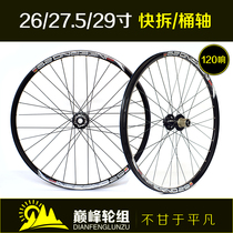 Genuine Solar Circle + Faster Flower Drum Fine-woven Mountain Wheel Group XC DH Fast Dismantling Barrel Shaft 26/27.5/29 inch