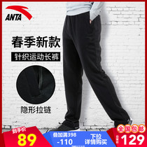 ANTA Sports pants mens trousers 2020 spring new website casual cotton small feet loose straight mens Wei pants