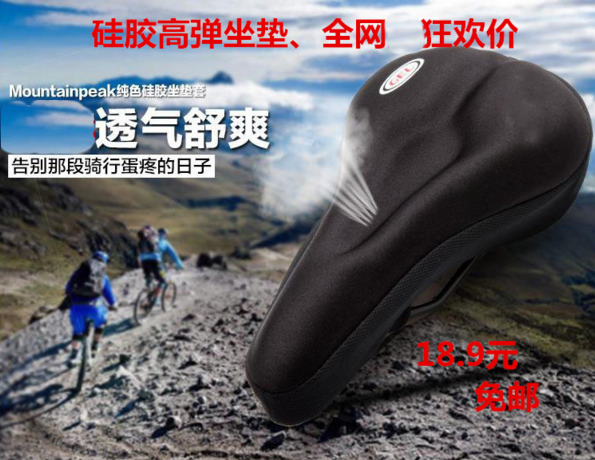 Mountainous Bike Cushion Sleeve Bicycle Thickening Soft Cushion Highway Bike Silica High Elasticity Bicycle Comfortable Soft Seat Sleeve