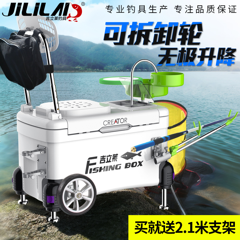 Ji Lilai 2018 new fishing box multi-function fishing fishing box fishing box four-foot lifting fishing gear supplies special offer