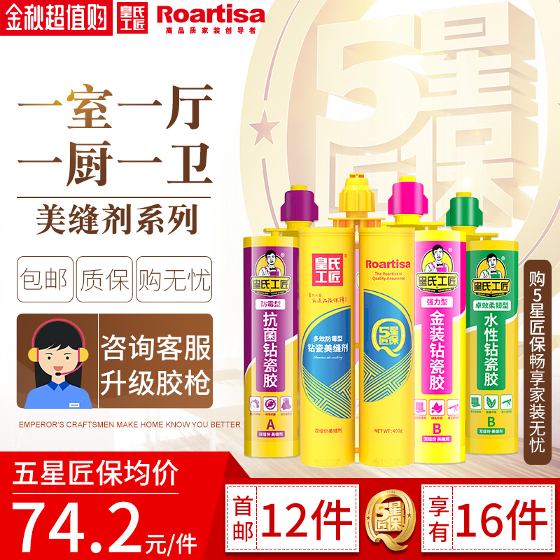 Huang's Craftsman Sealant (One Room and One Hall) Ten Brand Construction Sealants for Tiles and Floor Tiles