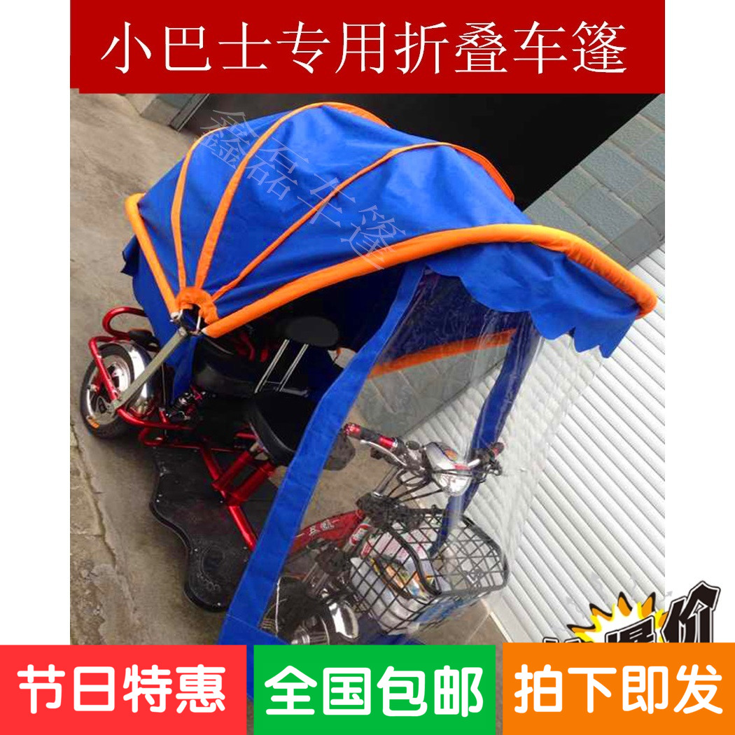 Special folding awning awning awning for electric tricycle buses folding awning in winter and summer