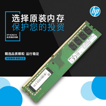 HP/HP 8G DDR4 2400 desktop computer mainframe 4th generation memory bar compatible with 2133 HP original