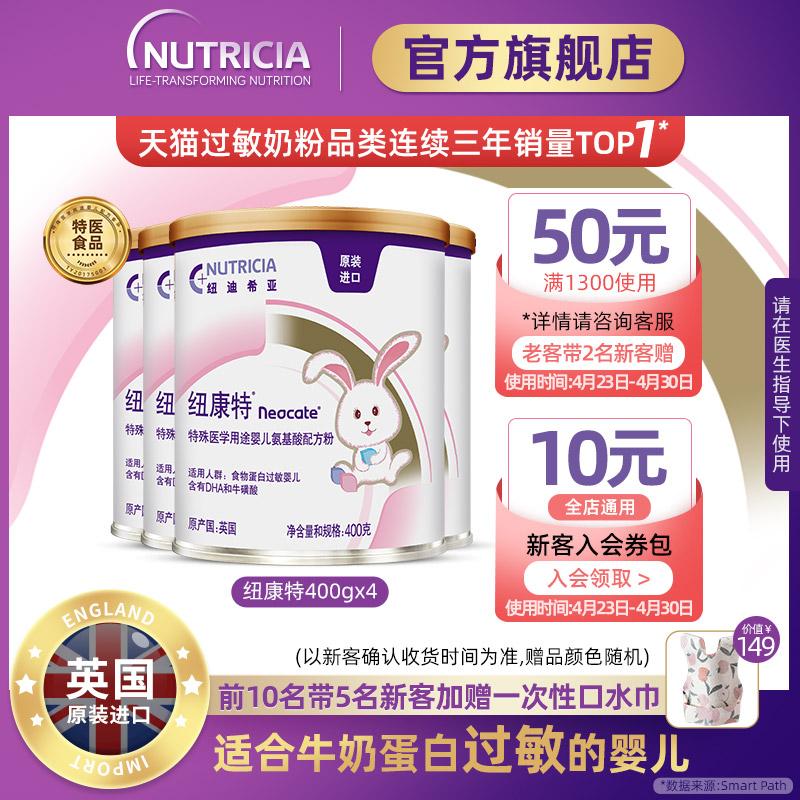 Nucant Amino Acid Formula Powder Neocate Special Formula Food Protein Allergy Infant Formula 400g * 4