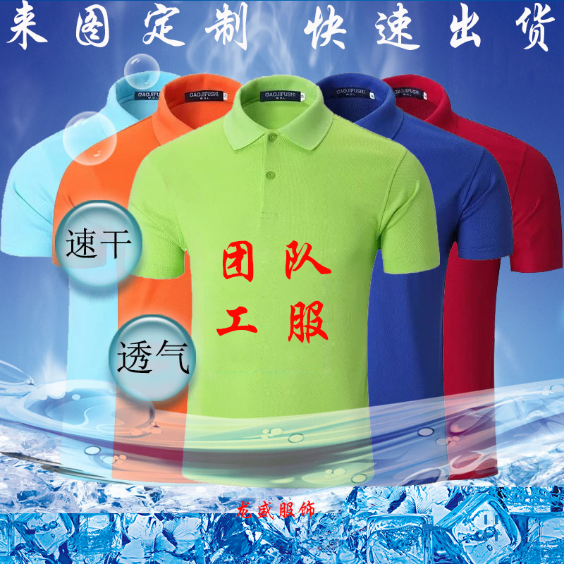 2016 Outdoor Quick Drying T-shirt Men's and Women's Sports Apparel Breathable Turn-collar Quick Drying Short Sleeve Polo T-shirt for Lovers