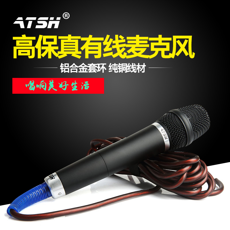 ATSH/ETSON AT-600 Conference Karaoke Cable Microphone Household KTV Professional Audio K-song Microphone
