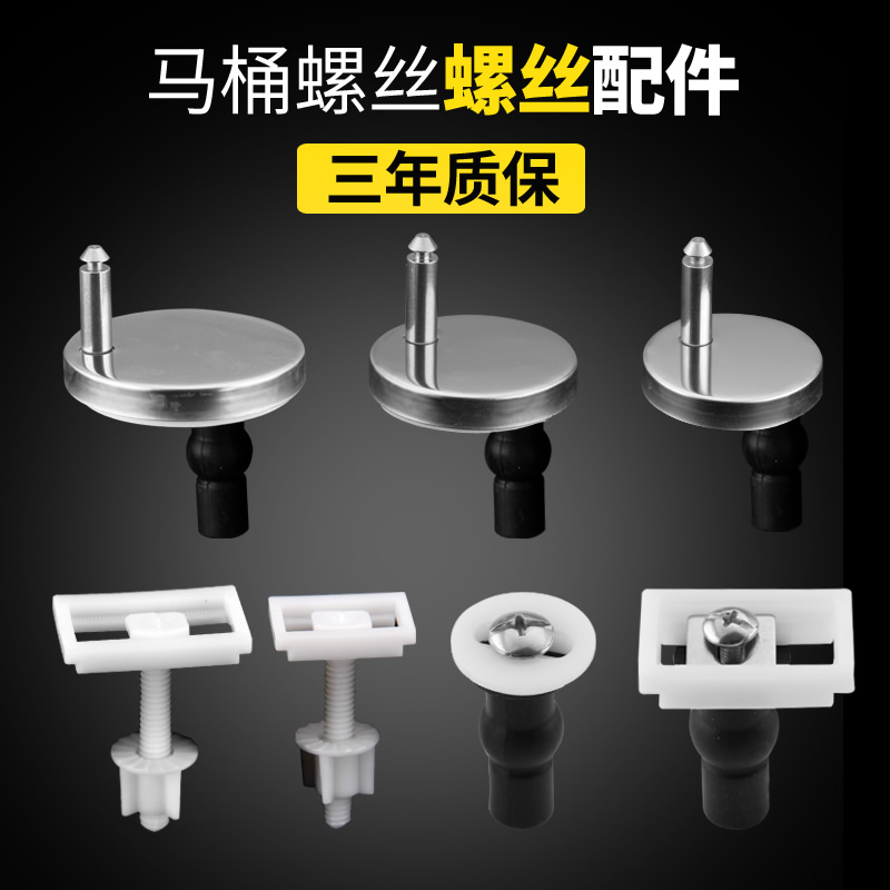 Fixed Universal Toilet connector on tank toilet cover Expansion screw fastening fittings for household parts
