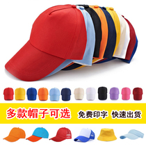 Propaganda baseball hat custom travel volunteer advertising hat custom-made sun hat print LOGO cost-effective summer