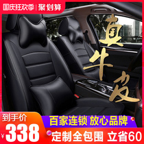 Car seat cover leather all-inclusive seat cover made Corolla Buick Yinglang four seasons universal leather cushions all surrounded