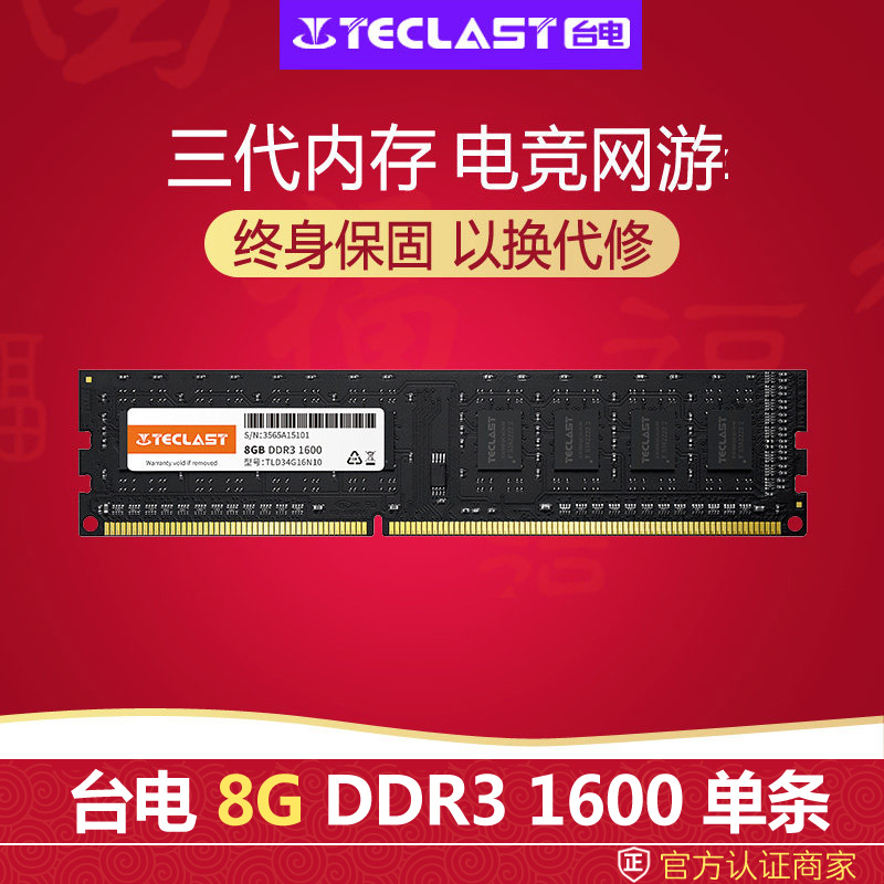 [The goods stop production and no stock]Ddr3 1600 8g, Taipower 8G DDR3 1600 desktop computer Three generations of computer game memory memory compatible with 1333