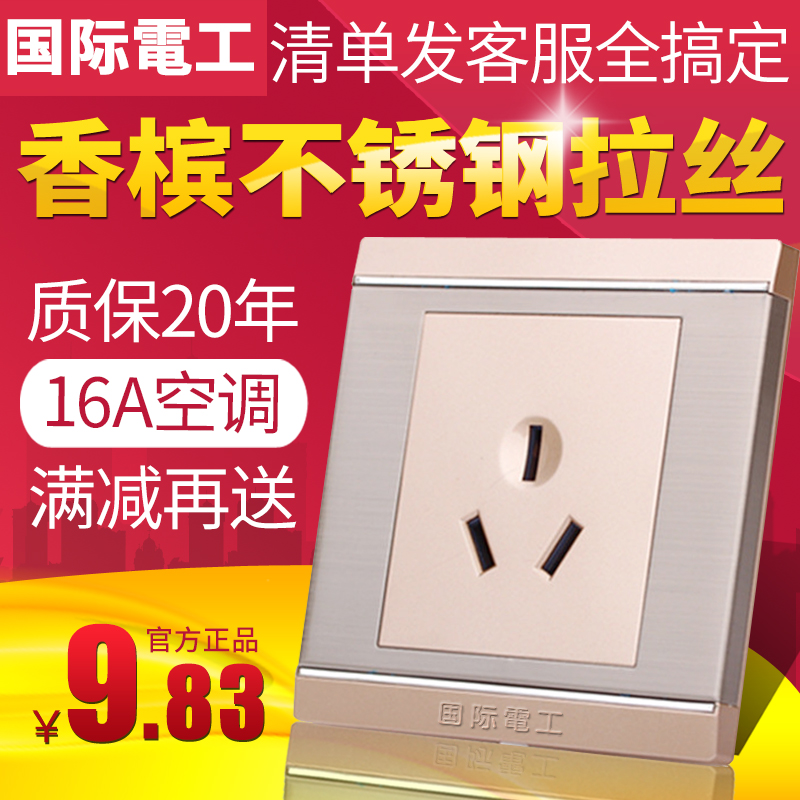 Three-hole 16A air-conditioning socket specially designed for high-power electrical appliances of IE 86 household wall switch panel