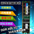 genuine original fully compatible with previous generation DDR 400 1G desktop memory compatible 333 266 can be a two-way 2G